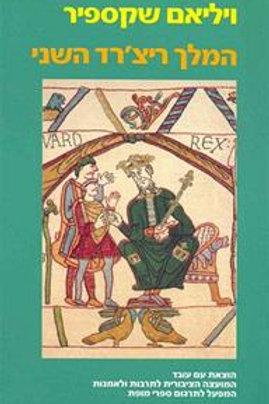 המלך ריצ'רד השני/ ויליאם שקספיר