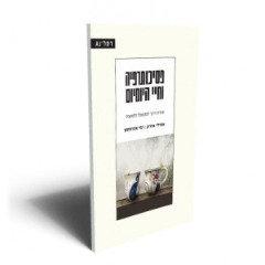 פסיכותרפיה וחיי היומיום/ אמילי בודק רמי אהרונסון