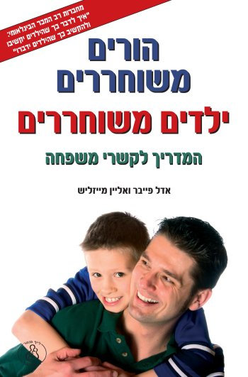 הורים משוחררים ילדים משוחררים/ אדל פייבר, אליין מייזליש