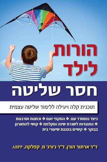 הורות לילד חסר שליטה תוכנית קלה ויעילה ללימוד שליטה עצמית