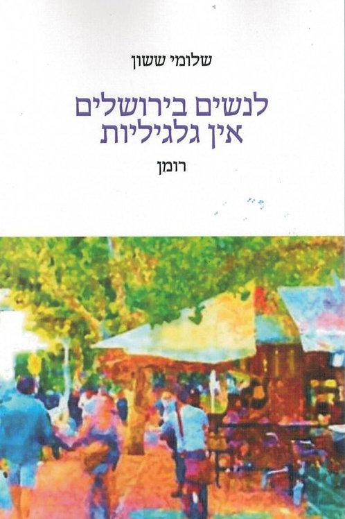 לנשים בירושלים אין גלגיליות/ ששון שלומי