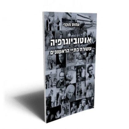 אוטוביוגרפיה עשרת בתיי הראשונים/ עמוס מוקדי