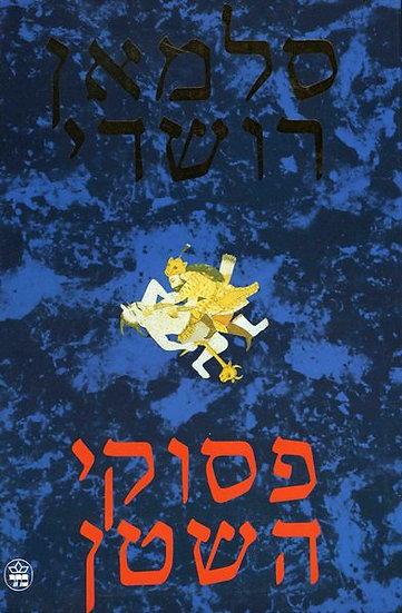 פסוקי השטן/ סלמאן רושדי