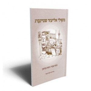 משלי אליעזר שטיינברג/ חגית בנזימן