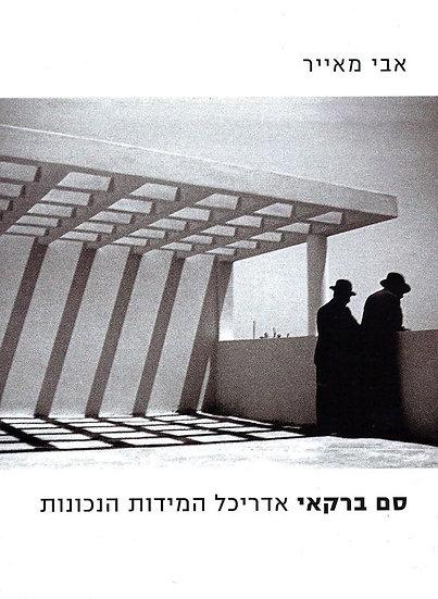 אדריכל המידות הנכונות/ סם ברקאי