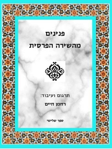 פנינים מהשירה הפרסית/ תרגום ועיבוד: רחמן חיים