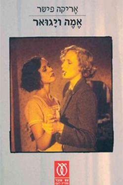 אמה ויגואר - סיפור אהבה, ברלין 1943/ אריקה פישר