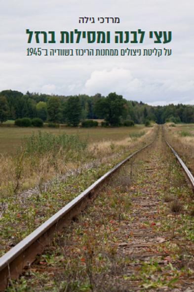 עצי לבנה ומסילות ברזל/ מרדכי גילה
