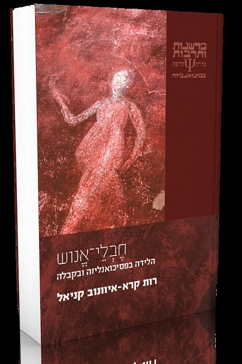 חבלי-אנוש (חֶבְלֵי־אֱנוֹש)/ רות קרא-איוונוב קניאל
