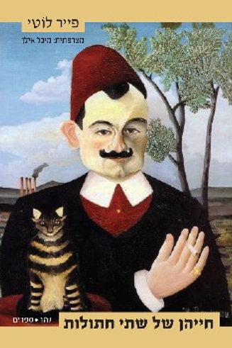 חייהן של שתי חתולות/ פייר לוטי