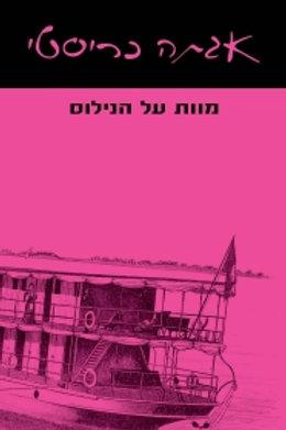מוות על הנילוס/ אגתה כריסטי