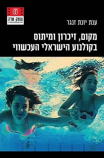 מקום, זיכרון ומיתוס בקולנוע הישראלי העכשווי / ענת יונת זנגר