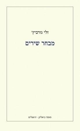 מבחר שירים 2016-1976/ זלי גורביץ'
