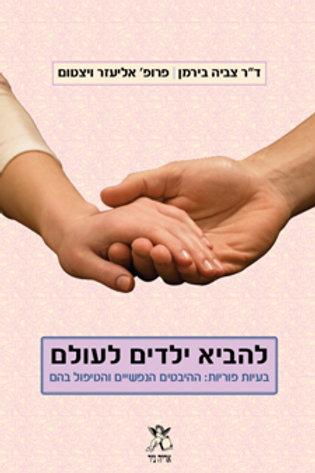 להביא ילדים לעולם/ צביה בירמן, אליעזר ויצטום