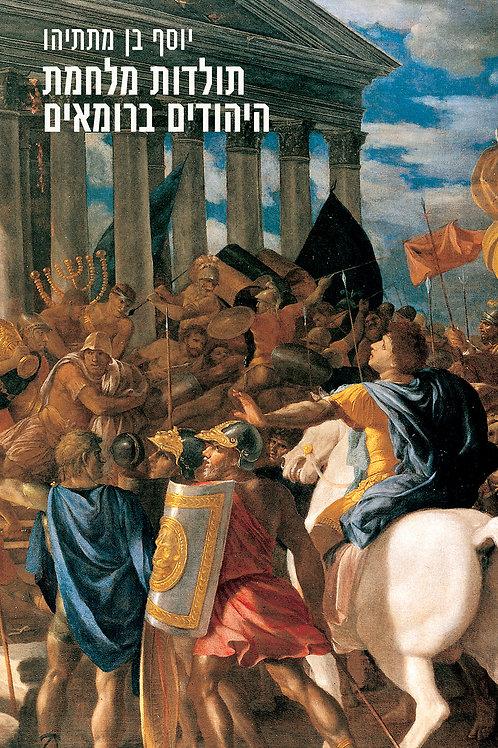 תולדות מלחמת היהודים ברומאים/ יוסף בן מתיתיהו