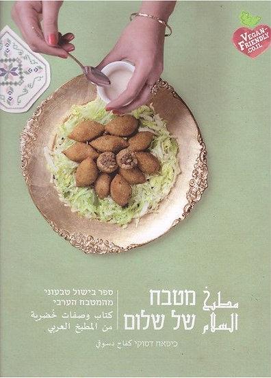 מטבח של שלום/ כיפאח דסוקי