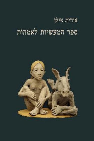 ספר המעשיות לאמהות/ אורית אילן