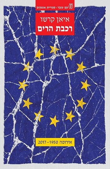 רכבת הרים - אירופה 2017-1950 / איאן קרשו
