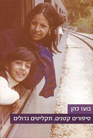 סיפורים קטנים תקליטים גדולים/ בועז כהן