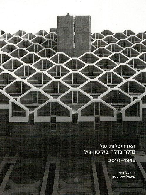 האדריכלות של נדלר-נדלר-ביקסון-גיל/ צבי אלחייני & מיכאל יעקובסון