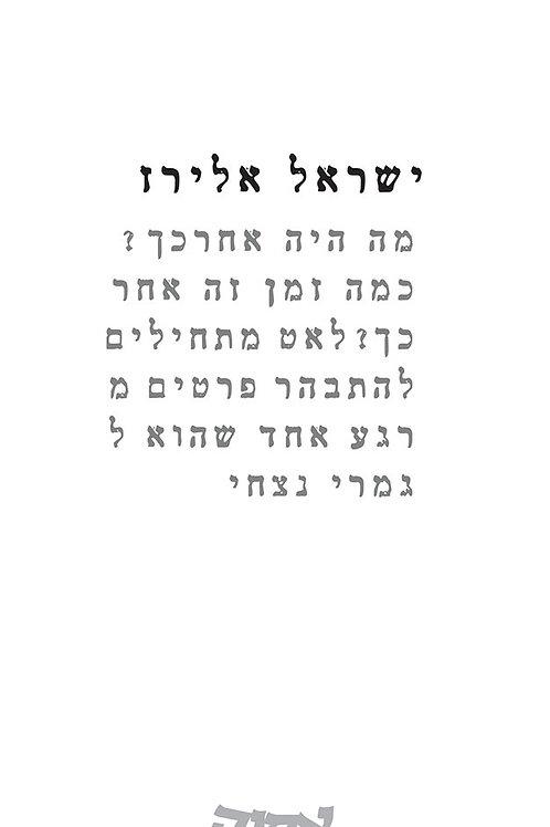 מה היה אחרכך?/ ישראל אלירז