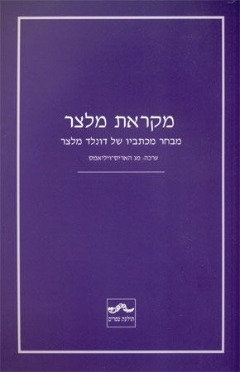 מקראת מלצר/ מג האריס-ויליאמס