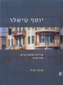 יוסף טישלר/ אדריכל ומתכנן ערים בתל אביב/ מאת ברוך רביד