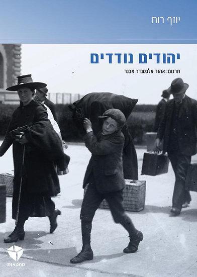 יהודים נודדים/ יוזף רות