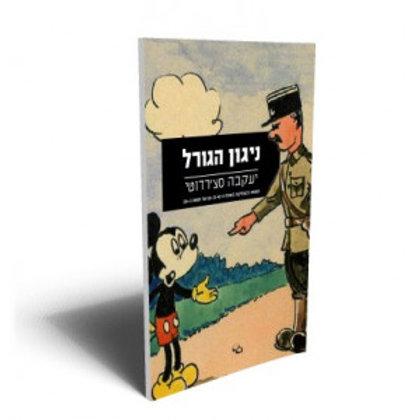 ניגון הגורל/ יעקבה סצ'רדוטי