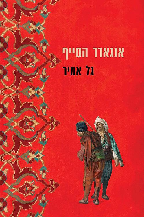 אנגארד הסייף/ גל אמיר