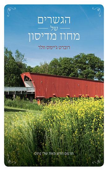 הגשרים של מחוז מדיסון/ רוברט ג'יימס וולר