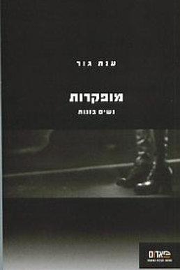 מופקרות - נשים בזנות / ענת גור