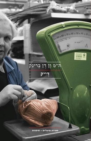 "דֶייק / ה""מ ון דן ברינק"