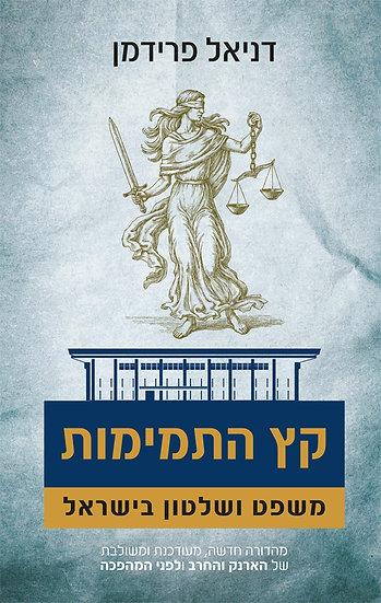 קץ התמימות - משפט ושלטון בישראל/ דניאל פרידמן