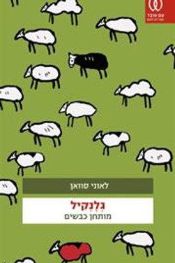 גלנקיל - מותחן כבשים/ לאוני סוואן