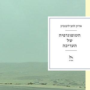 הטופוגרפיה של העריכה/ אריק להב-ליבוביץ