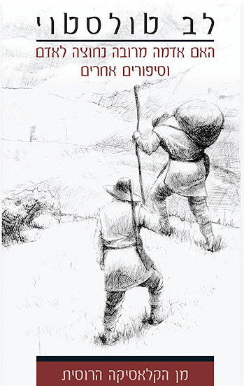 האם אדמה מרובה נחוצה לאדם וסיפורים אחרים/ לב ניקולייביץ' טולסטוי