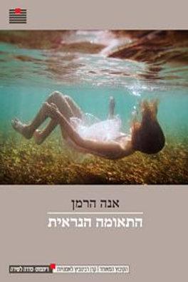 התאומה הנראית / אנה הרמן