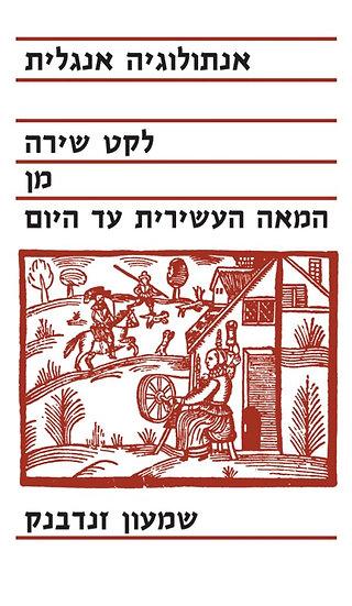 אנתולוגיה אנגלית - לקט שירה מן המאה העשירית עד היום/ שמעון זנדבנק