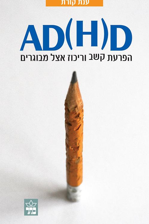 AD(H)D הפרעת קשב וריכוז אצל מבוגרים/ ענת קורת
