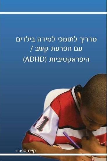מדריך לתומכי למידה בילדים עם הפרעת קשב/היפראקטיביות