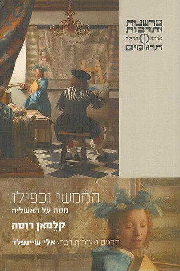 הממשי וכפילו/ קלמאן רוסה