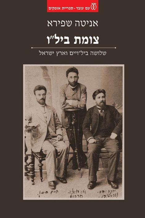 """צומת ביל""""ו - שלושה ביל""""ויים וארץ ישראל / אניטה שפירא"""