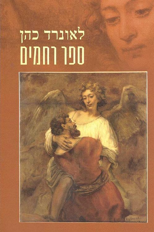 ספר רחמים/ לאונרד כהן