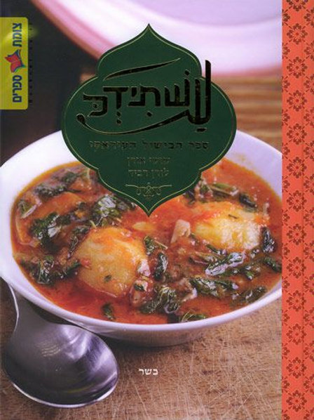 עשתידכ - ספר הבישול העיראקי/ שושי אורן, לורן רביד