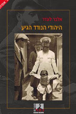 היהודי הנודד הגיע/ אלבר לונדר