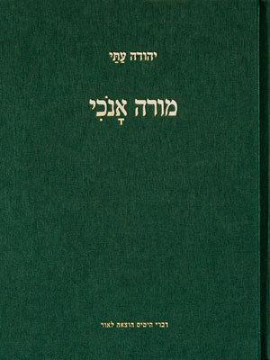 מורה אנכי/ יהודה עתי