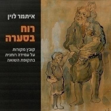 רוח בסערה - קובץ מקורות על עמידה רוחנית בתקופת השואה/ איתמר לוין