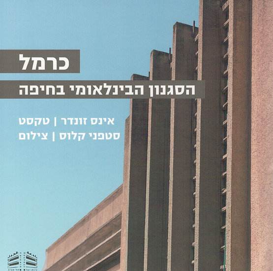 כרמל הסגנון הבינלאומי בחיפה/ אינס זונדר & סטפני קלוס