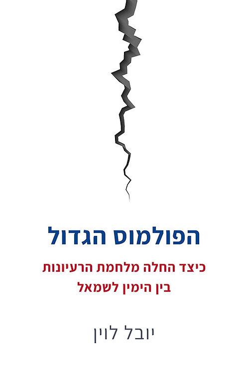 הפולמוס הגדול/ יובל לוין